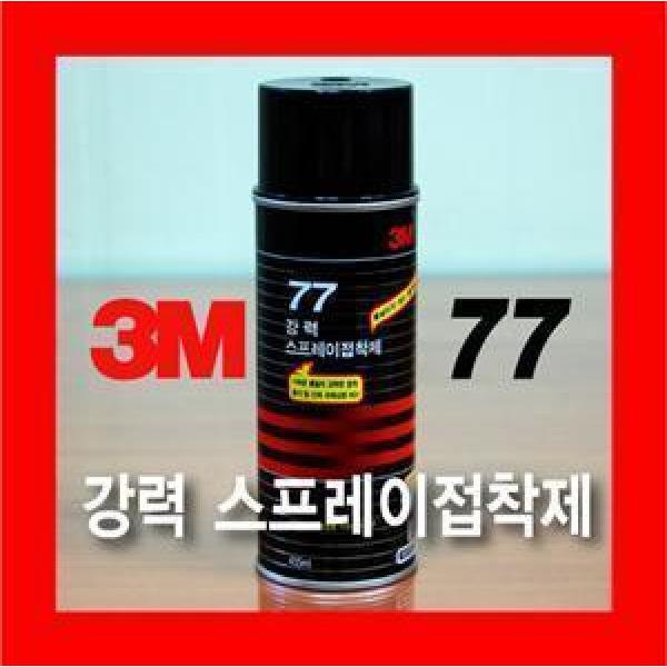 3M 77스프레이 강력 접착제/455ml/벽지보수/접착