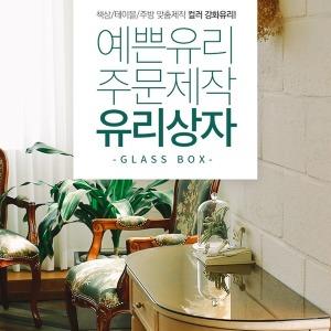 식탁유리 책상유리 국내산 KS인증 강화유리 맞춤제작
