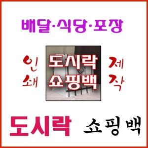 도시락쇼핑백 포장봉투 식당봉투 일식 배달봉투