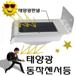 태양광정원등/벽부등/동작감지센서등 밤에 빛나는 태양