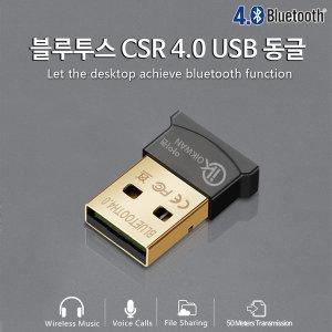 스마트폰 USB 블루투스 CSR 4.0 동글이 무선 스피커