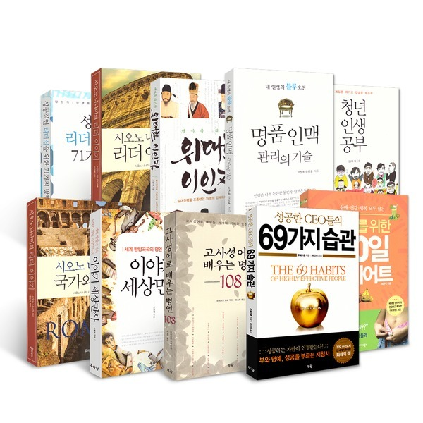 자기계발/인간관계/리더쉽/인생공부/인문학/한국사