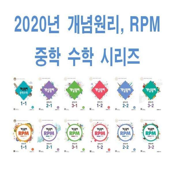 2020년 개념원리 중학 수학 알피엠 RPM 중등 연마 1 2 3 - 학년 학기 문제집