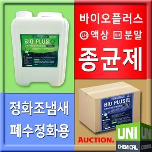 종균제 정화조 냄새 악취제거 약품 미생물액상 화장실
