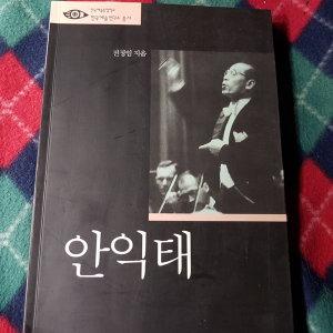 안익태/전정임.시공사.2001