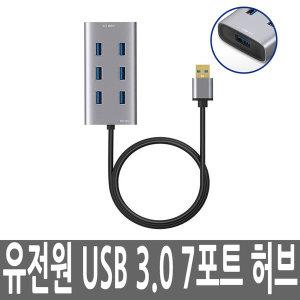 유전원 USB3.0 허브 7포트 확장 멀티 분배기 컴퓨터PC