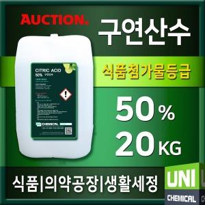 구연산수 50% 액상 액체 식품첨가물등급 20kg