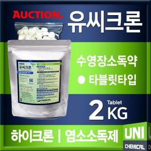 하이크론 2KG 수영장소독약 염소소독제 울크론 약품
