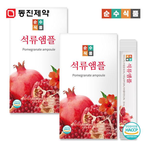 석류앰플 스틱 1+1 총 2박스(60포) 석류청 피쉬콜라겐
