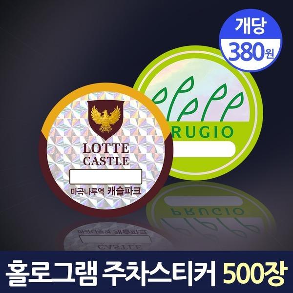 홀로그램 주차스티커 차량 스티커제작 UV인쇄 500장