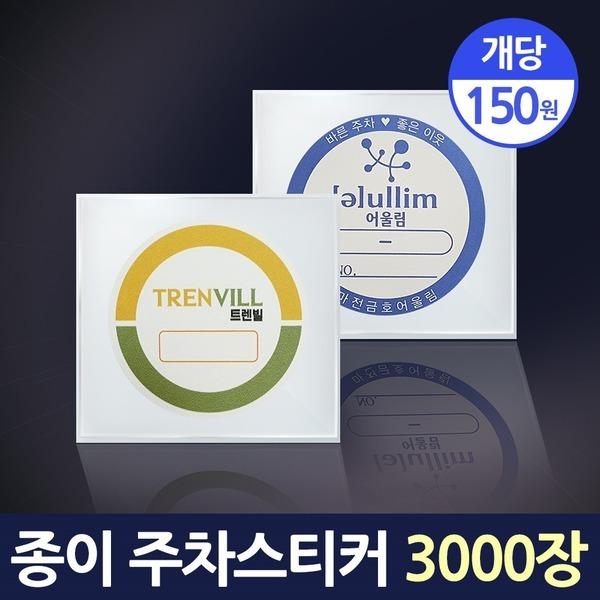 종이 주차스티커 스티커제작 3000장