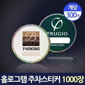 홀로그램 주차스티커 차량 스티커제작 UV인쇄 1000장