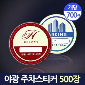 야광주차스티커 주문제작 야광UV인쇄 500장
