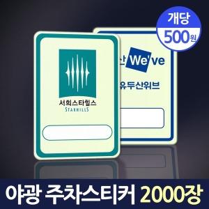 야광주차스티커 주문제작 야광UV인쇄 2000장