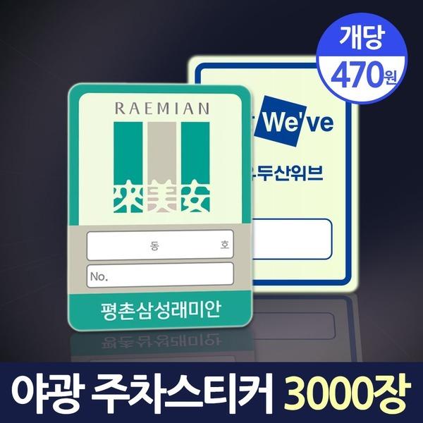 야광주차스티커 주문제작 야광UV인쇄 3000장