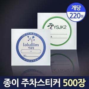 종이 주차스티커 스티커제작 500장