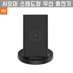 샤오미 스탠드형 무선 충전기 /고속충전/20W/공용