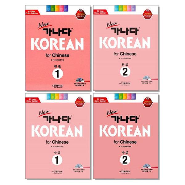 New 가나다 Korean For Chinese 코리안 폴 차이니즈 초급 중급 1 2