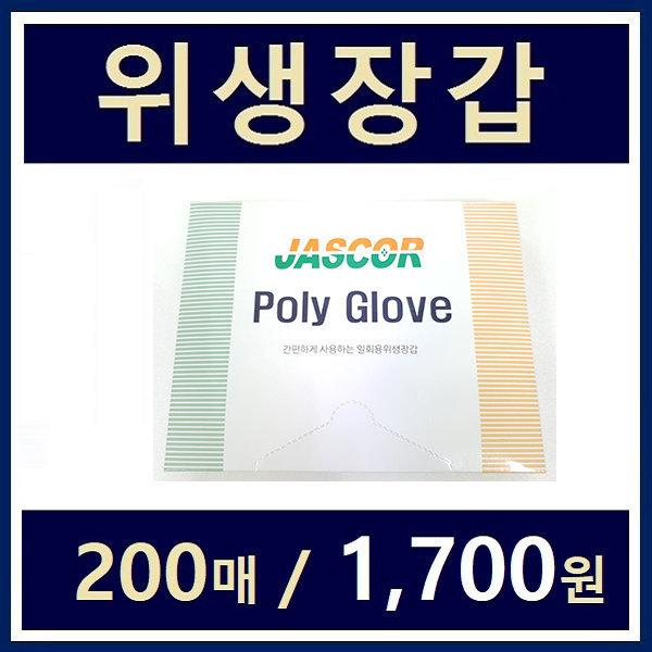 (JASCOR)위생장갑/비닐장갑/일회용장갑/마스크