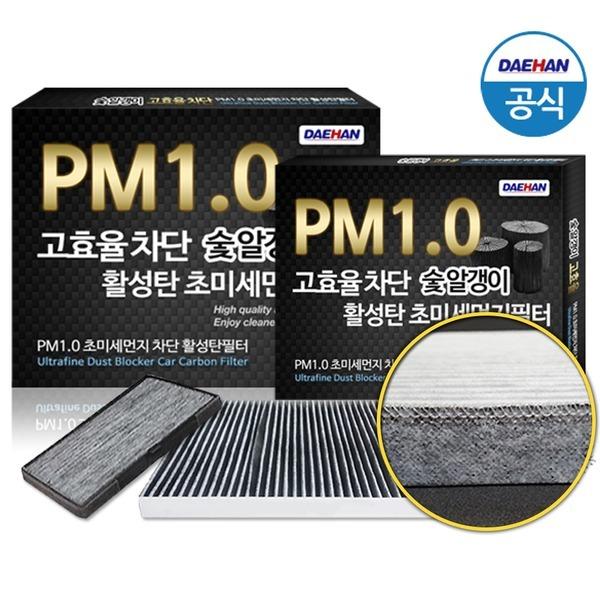 고급형 PM1.0 헤파급 초미세먼지 자동차에어컨필터 LF