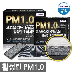 1+1 활성탄 PM1.0 초미세먼지 자동차에어컨필터차량용