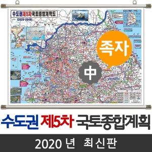 수도권 제5차 국토종합개발계획도 150x111 족자 중형