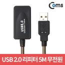 USB 2.0 리피터 5M 무전원 / USB 3.0 5M~25M 유전원
