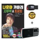 효도라디오 + USB 나훈아 캬바레 지루박 트로트 100곡