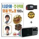 효도라디오 + USB 나훈아 주현미 명품옛노래 100곡 효