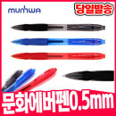 문화 에버펜 볼펜 0.5mm 부드럽고 선명한 초저점도 펜