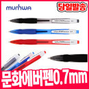 문화 에버펜 볼펜 0.7mm 부드럽고 선명한 초저점도 펜
