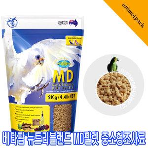 베타팜뉴트리블랜드MD펠렛2kg/새사료/수입새사료