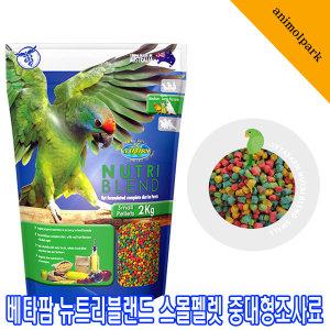 베타팜뉴트리블랜드스몰2kg/베타팜/수입새사료