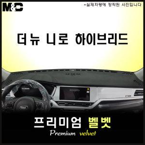 2019년 더뉴니로 (하이브리드) 대쉬보드커버/벨벳원단