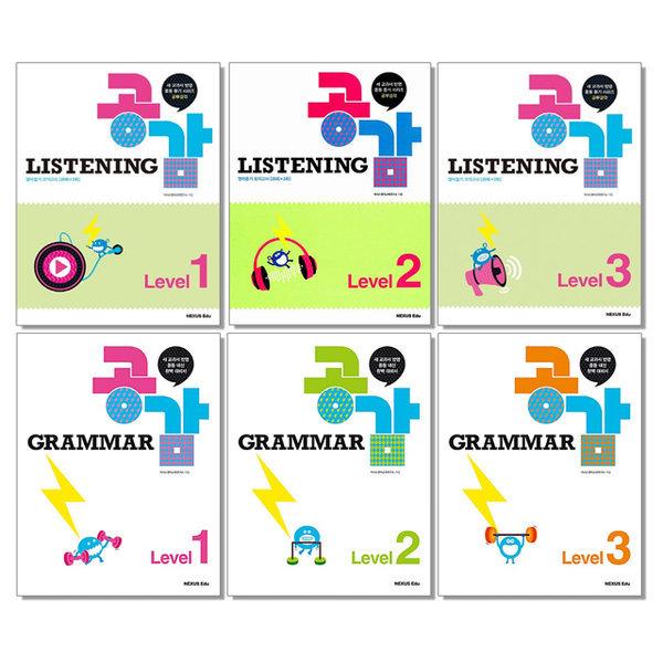 넥서스에듀 Grammar Listening 그래머 리스닝 공감 Level 1 2 3 중등 교재