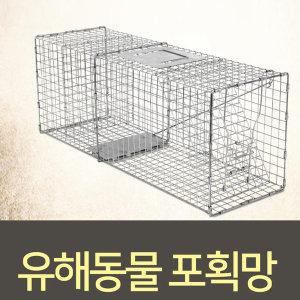 유해동물 포획망 중형/고양이망/포획틀/쥐덫/동물덫/