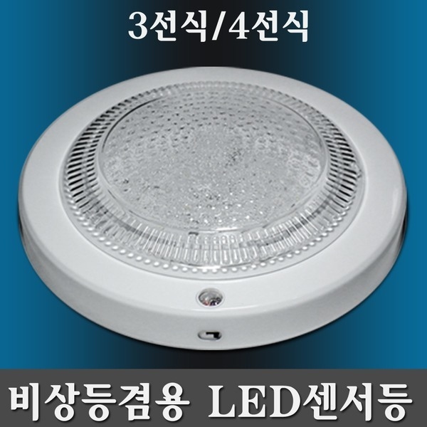 비상등 겸용 LED 센서등/비상등센서등/비상센서등