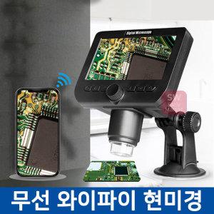 무선 와이파이현미경 휴대용 wifi 200만화소 디지털
