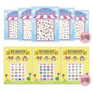 어린이 유아 키즈 여아용 아동 네일스티커 1매 x3 / x5