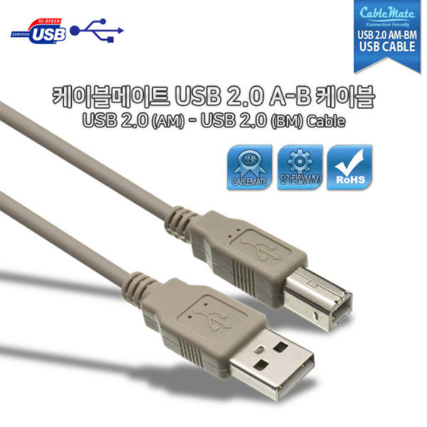 CableMate USB2.0 A-B 케이블 3M