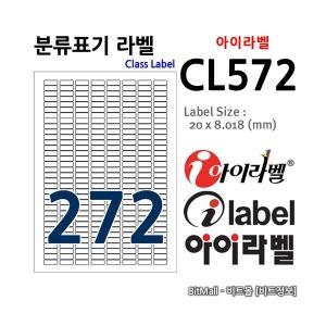 아이라벨 CL572 (272칸) 100매 20x8.018mm 분류표기