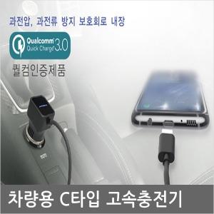 DL-923 갤럭시탭S3 차량용고속충전기 12/24V겸용