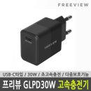 GLPD30W 휴대용모니터전용 USB-C 충전기 아답터