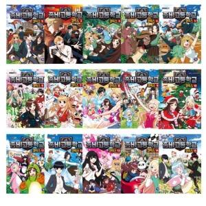 (겜툰) 좀비고등학교 코믹스 1~17 시리즈(선택): 생존탐험대 모두의 마블 스페셜솔져 슬라임즈 밍꼬발랄