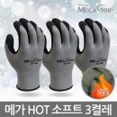메가그립 HOT 소프트 방한장갑 겨울용 기모 코팅장갑 +