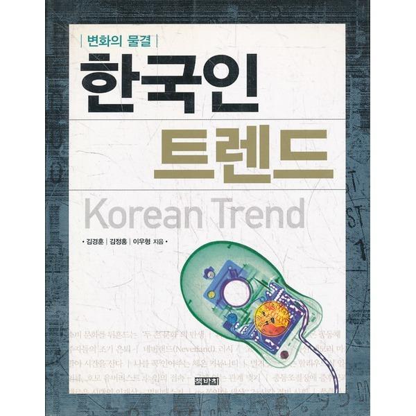 책바치 한국인 트렌드 - 변화의 물결