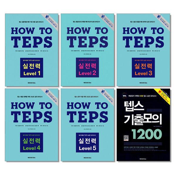 넥서스 텝스 기출모의1200 / How to TEPS 실전력 Level 1 2 3 4 5