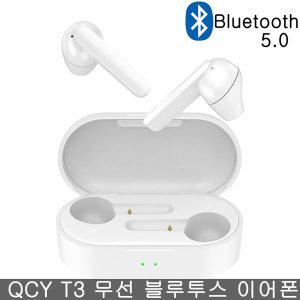 큐시와이QCY-T3 TWS 무선 블루투스5.0 이어폰 화이트