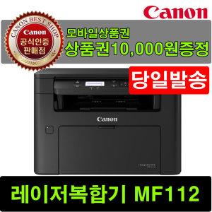 캐논 MF112 상품권만원증정 레이저 복합기 복사 스캔CY