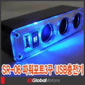 릿츠 SR-06 파워포트3구소켓 USB충전기-멀티소켓 차량